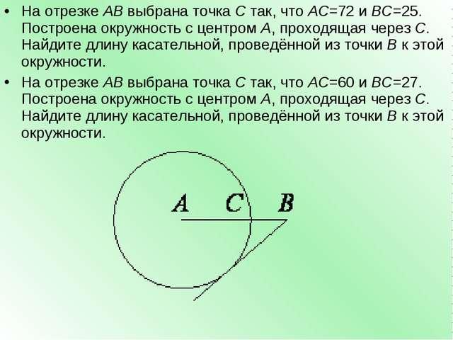 На отрезкеABвыбрана точкаCтак, чтоAC=72иBC=25. Построена окружность с...