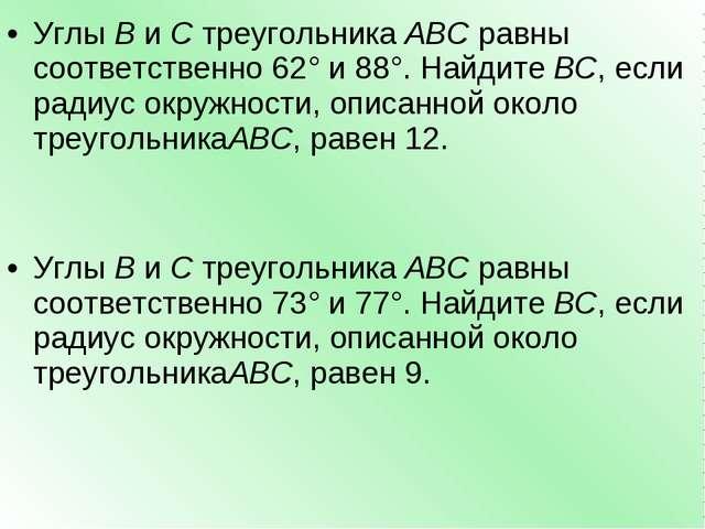 УглыBиCтреугольникаABCравны соответственно62°и88°. НайдитеBC, если...