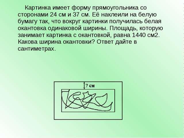 Картинка имеет форму прямоугольника со сторонами 24 см и 37 см. Её наклеили...