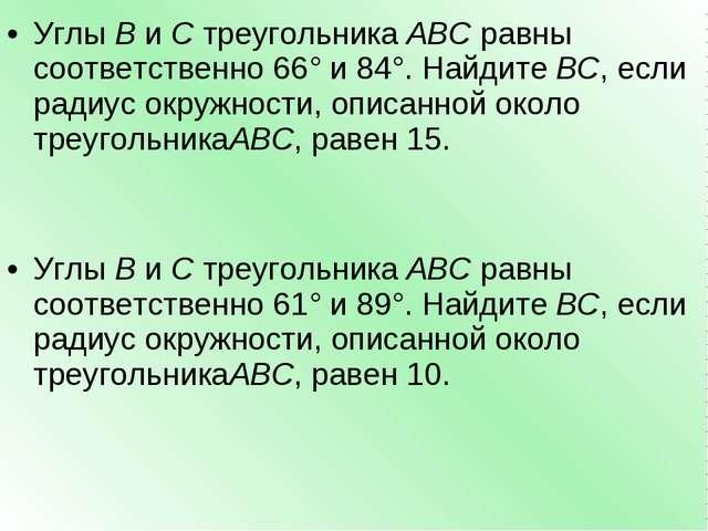 УглыBиCтреугольникаABCравны соответственно66°и84°. НайдитеBC, если...