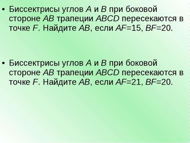 Биссектрисы угловAиBпри боковой сторонеABтрапецииABCDпересекаются в т...