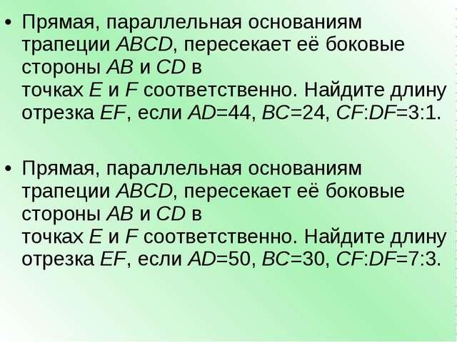 Прямая, параллельная основаниям трапецииABCD, пересекает её боковые стороны...