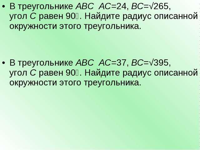 В треугольникеABCAC=24,BC=√265, уголCравен90∘. Найдите радиус описанно...
