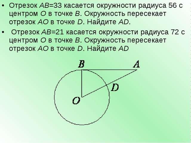 ОтрезокAB=33касается окружности радиуса 56 с центромOв точкеB. Окружност...