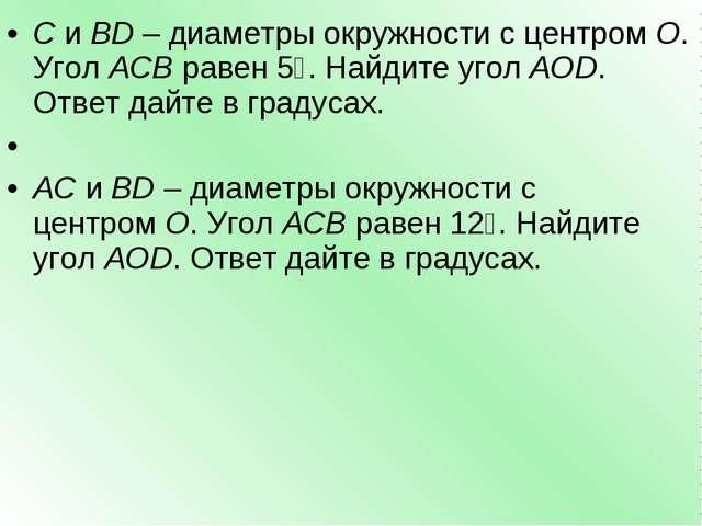 CиBD– диаметры окружности с центромO. УголACBравен5∘. Найдите уголAOD...