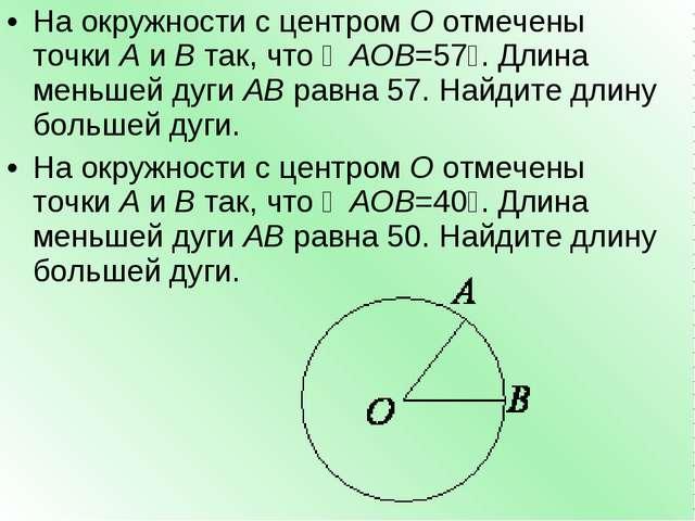 На окружности с центромOотмечены точкиAиBтак, что∠AOB=57∘. Длина меньш...