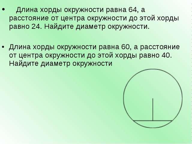 Длина хорды окружности равна 64, а расстояние от центра окружности до этой х...