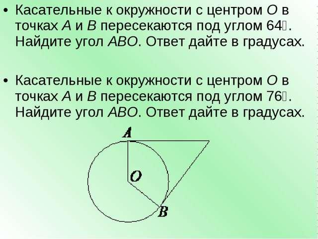 Касательные к окружности с центромOв точкахAиBпересекаются под углом64...