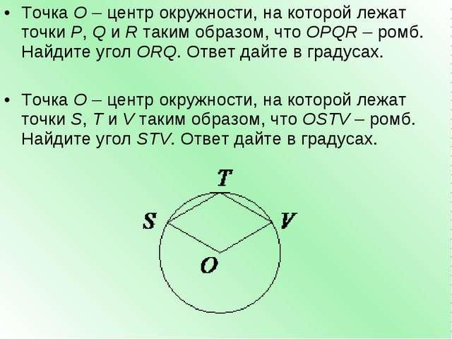 ТочкаO– центр окружности, на которой лежат точкиP,QиRтаким образом, чт...