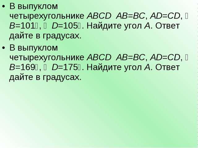 В выпуклом четырехугольникеABCDAB=BC,AD=CD,∠B=101∘,∠D=105∘. Найдите уго...