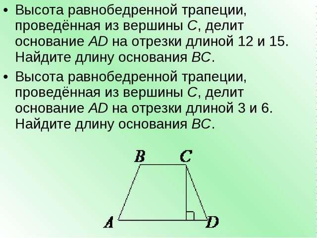 Высота равнобедренной трапеции, проведённая из вершиныC, делит основаниеAD...