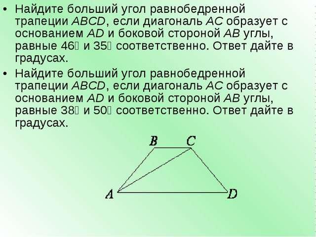 Найдите больший угол равнобедренной трапецииABCD, если диагональACобразует...