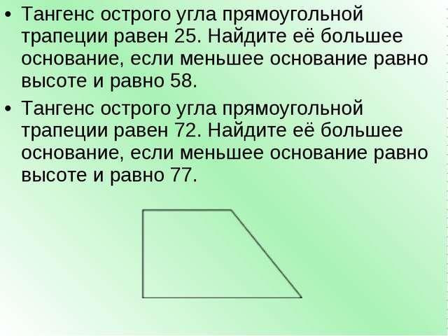 Тангенс острого угла прямоугольной трапеции равен25. Найдите её большее осно...