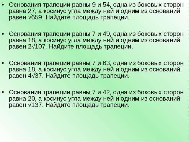 Основания трапеции равны 9 и 54, одна из боковых сторон равна27, а косинус у...