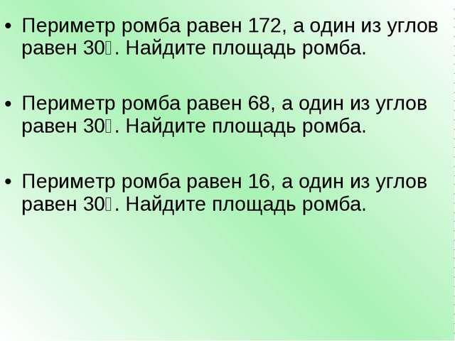 Периметр ромба равен 172, а один из углов равен30∘. Найдите площадь ромба. П...