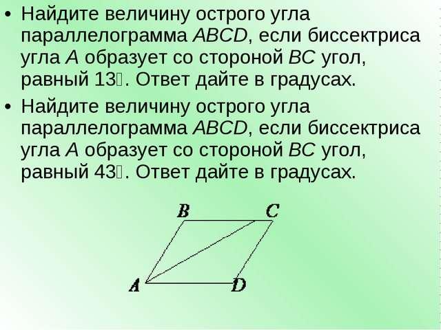 Найдите величину острого угла параллелограммаABCD, если биссектриса углаAо...