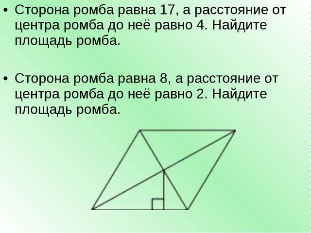Сторона ромба равна 17, а расстояние от центра ромба до неё равно 4. Найдите...
