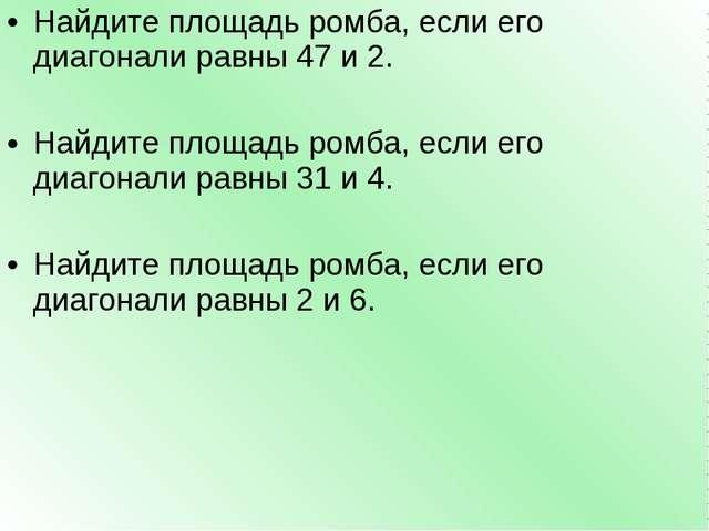Найдите площадь ромба, если его диагонали равны 47 и 2. Найдите площадь ромба...