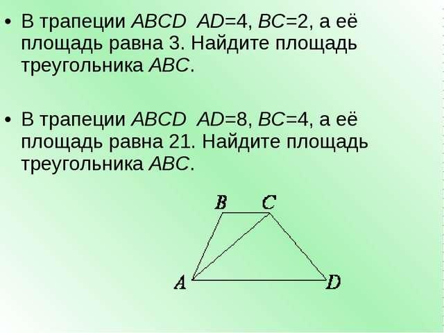 В трапецииABCDAD=4,BC=2, а её площадь равна 3. Найдите площадь треугольни...