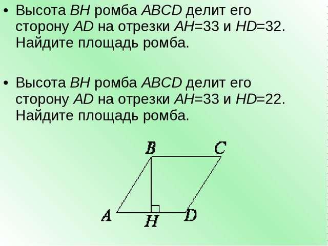 ВысотаBHромбаABCDделит его сторонуADна отрезкиAH=33иHD=32. Найдите п...