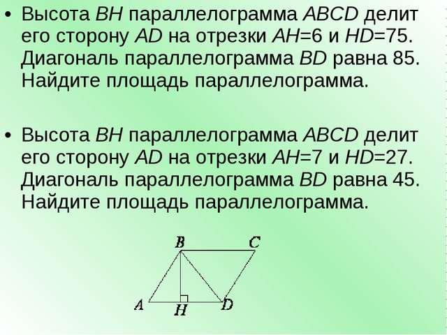 ВысотаBHпараллелограммаABCDделит его сторонуADна отрезкиAH=6иHD=75....