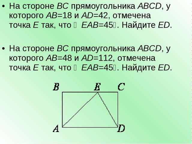 На сторонеBCпрямоугольникаABCD, у которогоAB=18иAD=42, отмечена точкаE...