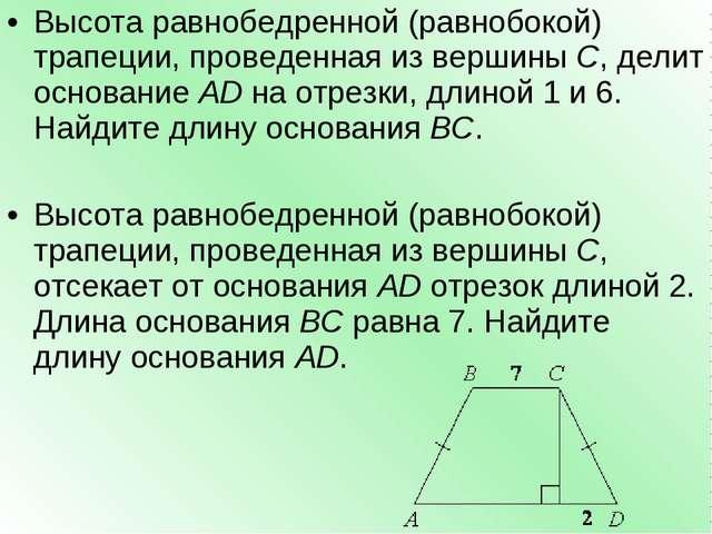 Высота равнобедренной (равнобокой) трапеции, проведенная из вершиныC, делит...