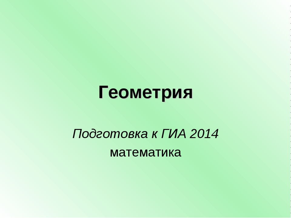 Геометрия Подготовка к ГИА 2014 математика