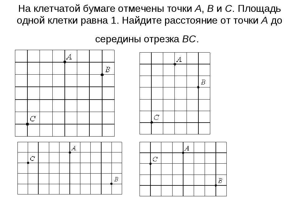 На клетчатой бумаге отмечены точкиA,BиC. Площадь одной клетки равна 1. На...