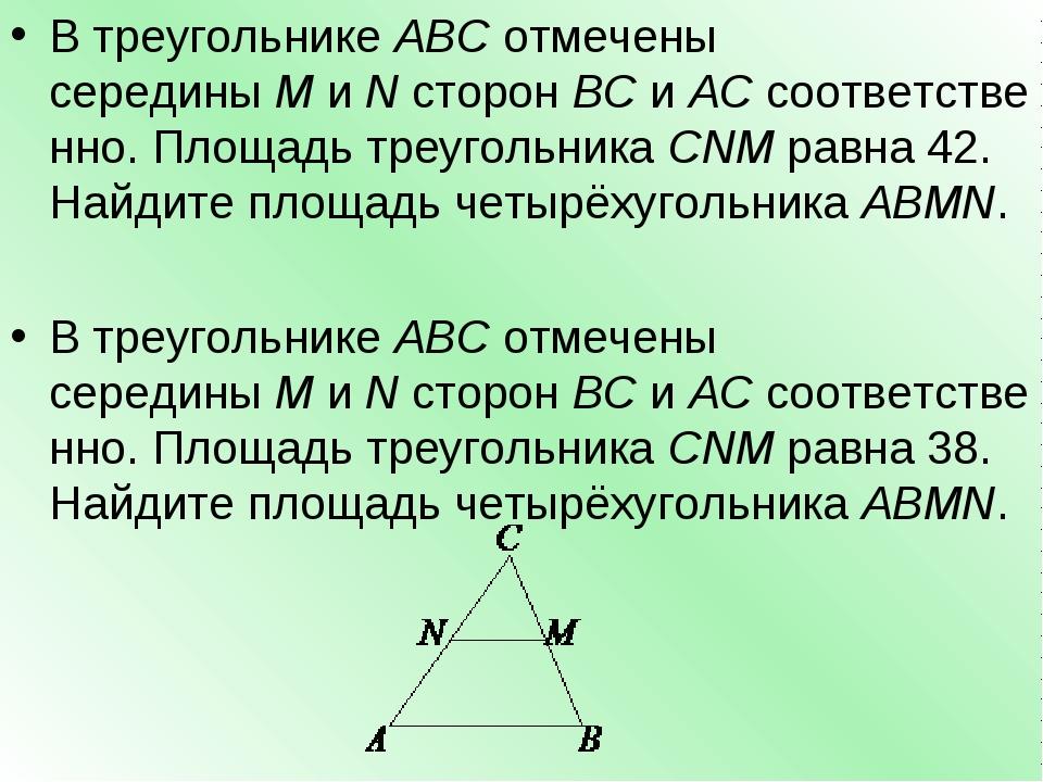 В треугольникеABCотмечены серединыMиNсторонBCиACсоответственно. Пло...