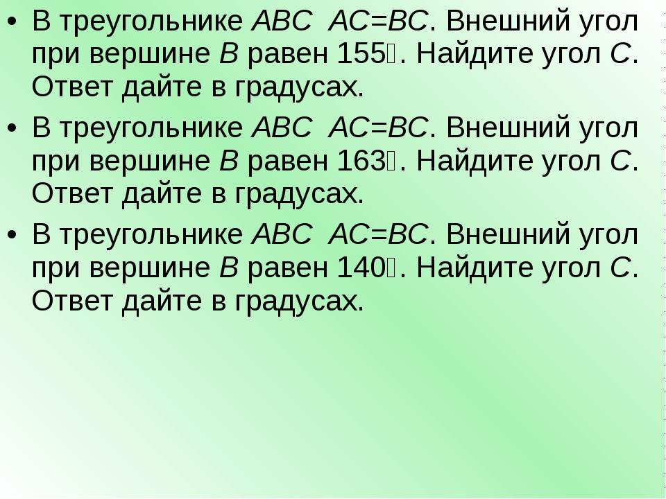 В треугольникеABCAC=BC. Внешний угол при вершинеBравен155∘. Найдите уго...
