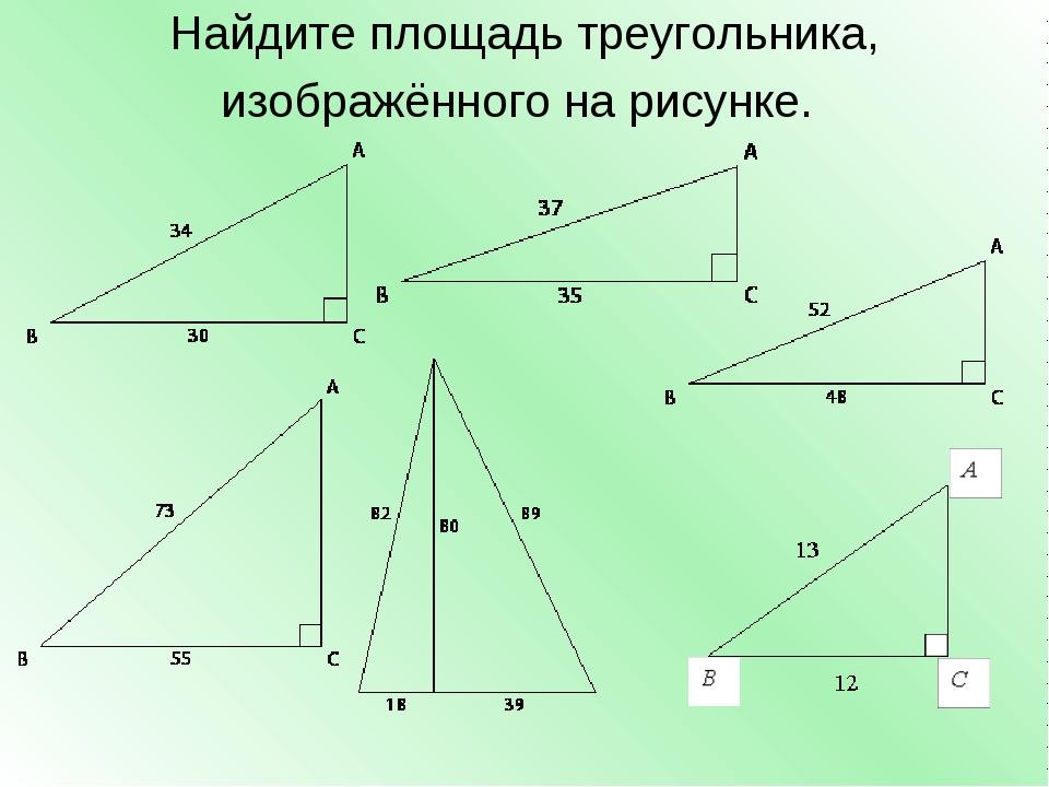 Найдите площадь треугольника, изображённого на рисунке.