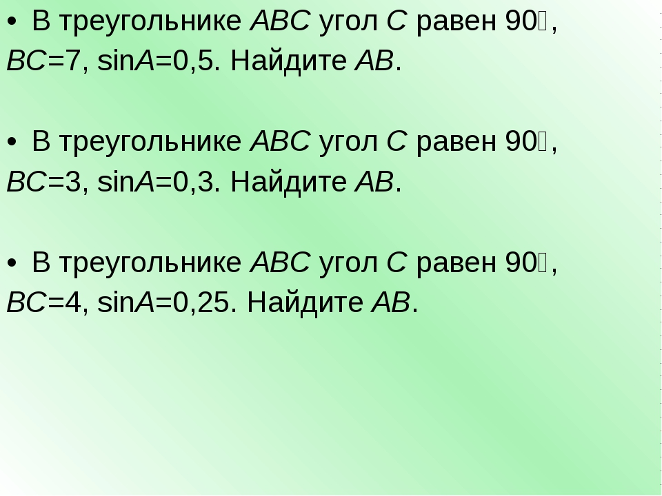 В треугольникеABCуголCравен90∘, BC=7,sinA=0,5. НайдитеAB. В треугольни...