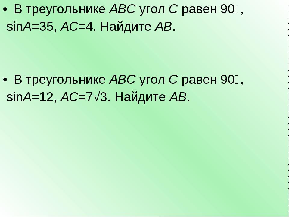 В треугольникеABCуголCравен90∘, sinA=35,AC=4. НайдитеAB. В треугольни...