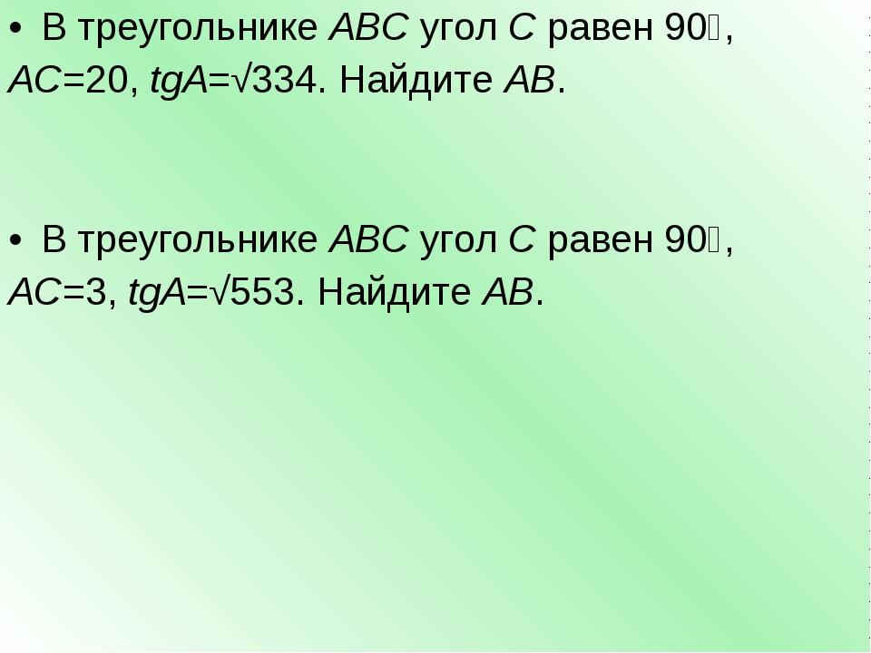 В треугольникеABCуголCравен90∘, AC=20,tgA=√334. НайдитеAB. В треуголь...