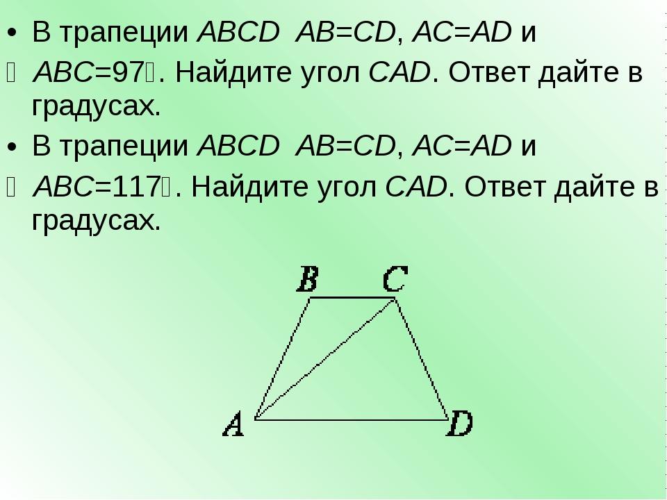 В трапецииABCDAB=CD,AC=ADи ∠ABC=97∘. Найдите уголCAD. Ответ дайте в гр...