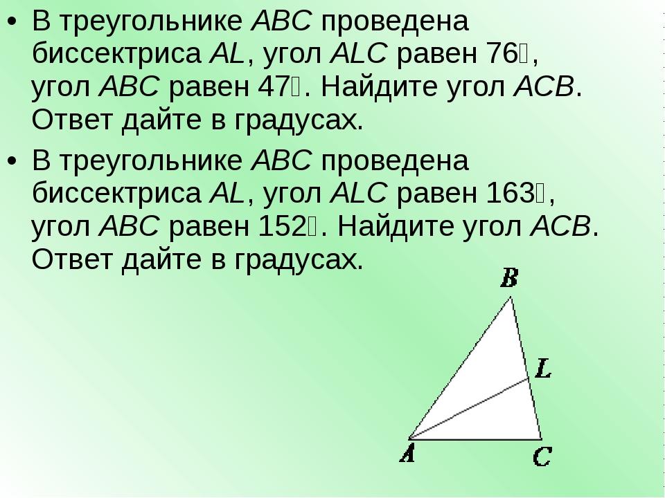 В треугольникеABCпроведена биссектрисаAL, уголALCравен76∘, уголABCрав...