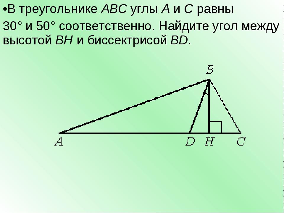 В треугольникеАВСуглыАиСравны 30°и50°соответственно. Найдите угол м...