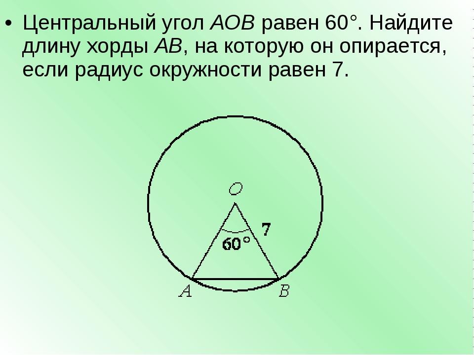 Центральный уголAOBравен60°. Найдите длину хордыAB, на которую он опирает...