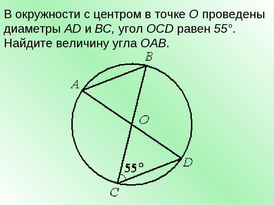 В окружности с центром в точкеОпроведены диаметрыADиBC,уголOCDравен5...