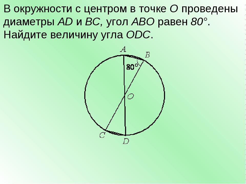 В окружности с центром в точкеОпроведены диаметрыADиBC,уголABOравен8...