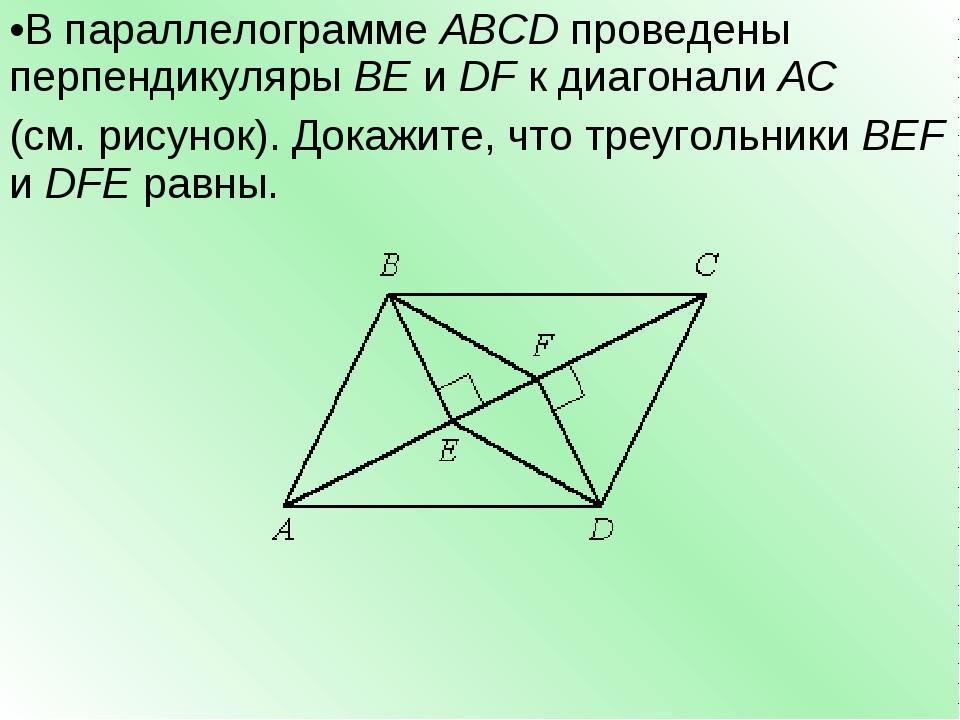 В параллелограммеАВСDпроведены перпендикулярыВЕиDFк диагоналиАС (см. р...