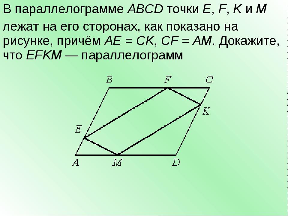 В параллелограммеАВСDточкиE,F,KиМ лежат на его сторонах, как показано...