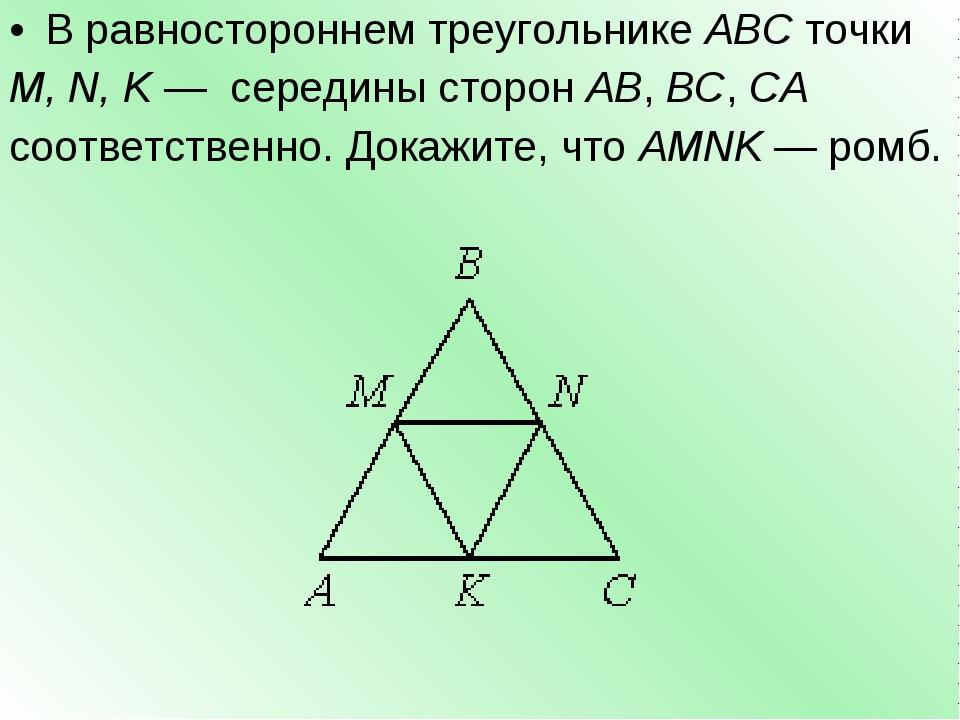 В равностороннем треугольникеABCточки M,N,K— середины сторонАВ,ВС,СА...