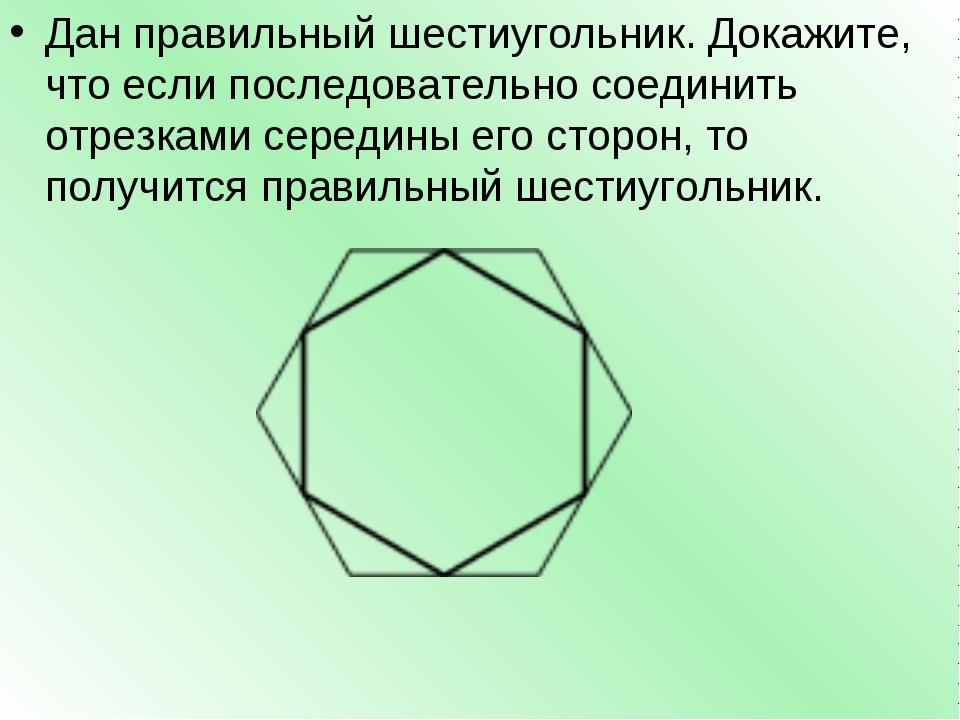 Дан правильный шестиугольник. Докажите, что если последовательно соединить от...
