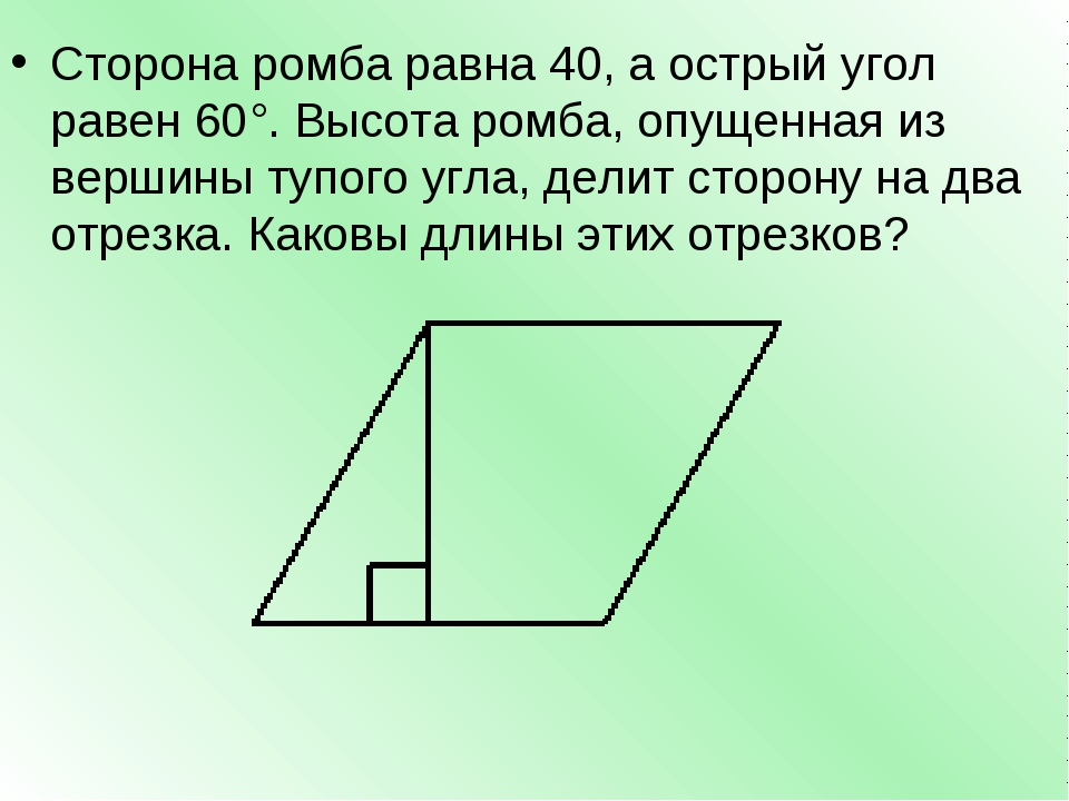 Сторона ромба равна 40, а острый угол равен60°.Высота ромба, опущенная из в...