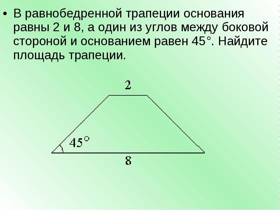 В равнобедренной трапеции основания равны 2 и 8, а один из углов между боково...
