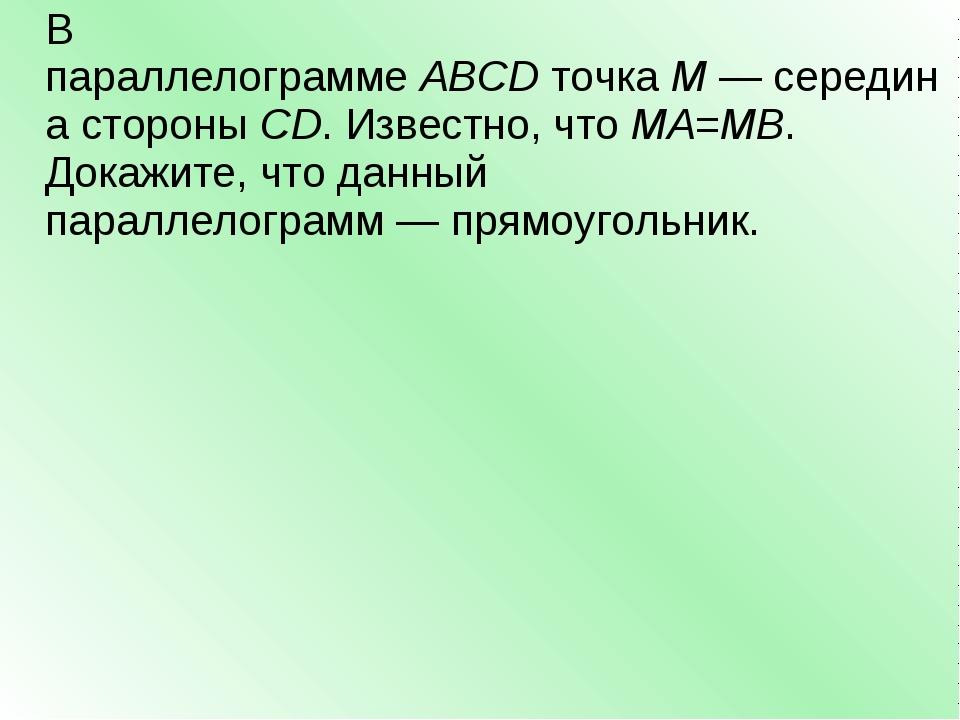 В параллелограммеABCDточкаM—середина стороныCD. Известно, чтоMA=MB. Д...