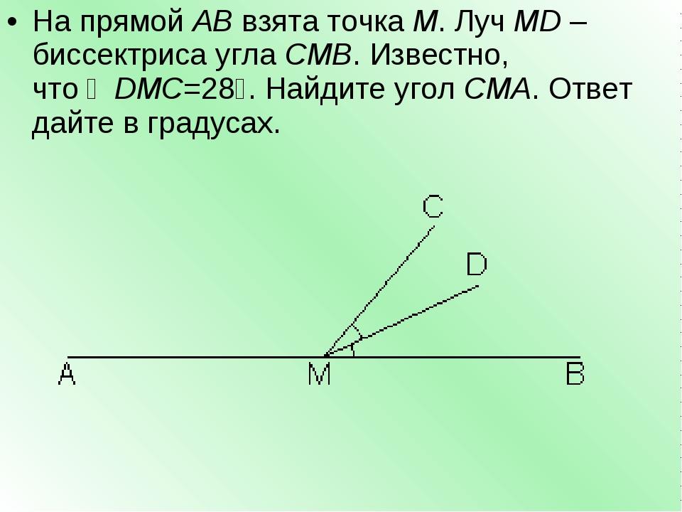 На прямойABвзята точкаM. ЛучMD– биссектриса углаCMB. Известно, что∠DMC...