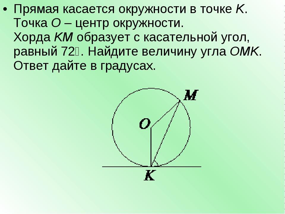 Прямая касается окружности в точкеK. ТочкаO– центр окружности. ХордаKMоб...